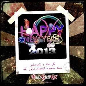 ٢٠١٢١٢٣١-٢٣٤٥١٧.jpg