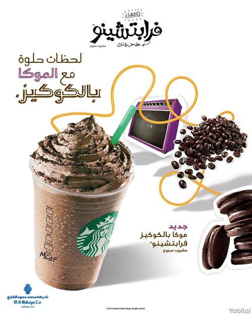 Starbucks Mocha Cookie Crumble Frappuccino Pinkgirlq8