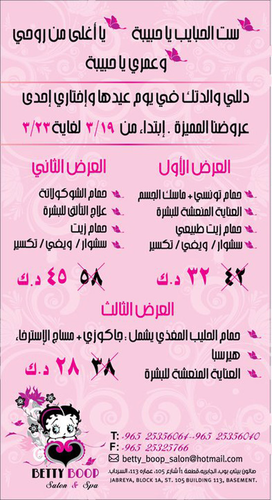 Mothers Day Salons Offer Pinkgirlq8
