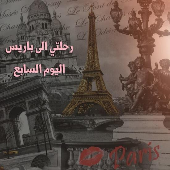 paris7day1
